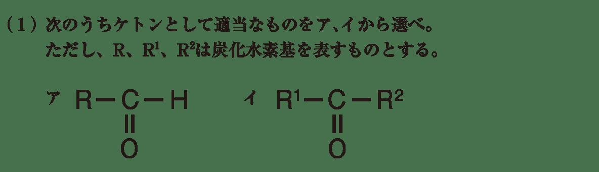 高校 化学 5章 3節 35 練習(1)答えなし