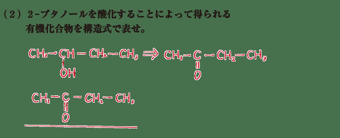 高校 化学 5章 3節 35 練習(2)答えあり