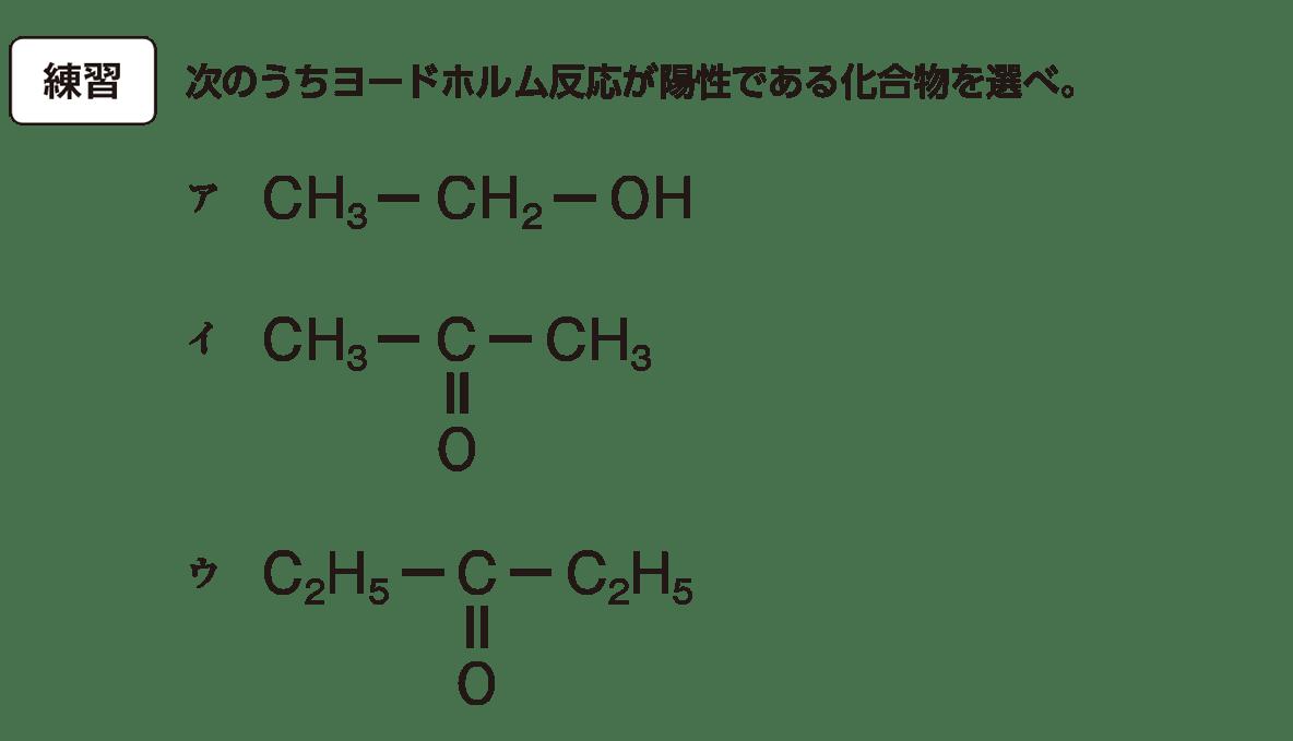 高校 化学 5章 3節 37 3