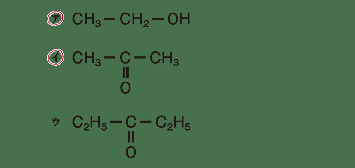 高校 化学 5章 3節 37 3答え