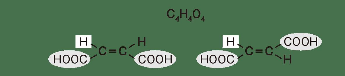 高校 化学 5章 3節 41 1 2つの構造式のみ