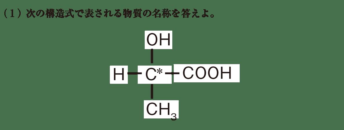 高校 化学 5章 3節 43 3(1)