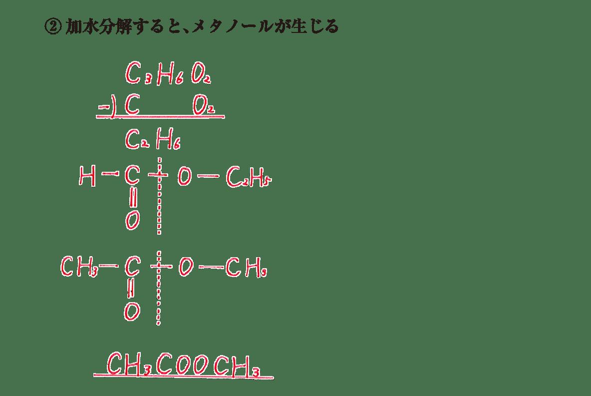 高校 化学 5章 3節 45 1 ②の答え