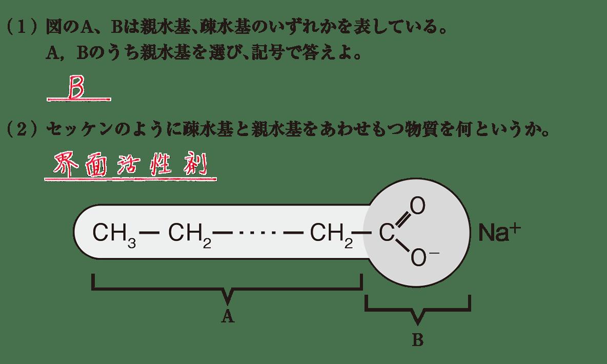 高校 化学 5章 3節 49 練習 答えあり