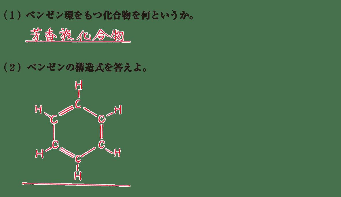 高校 化学 5章 4節 52 練習 答えあり