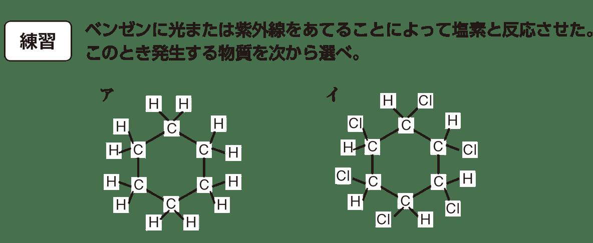 高校 化学 5章 4節 57 練習 答えなし