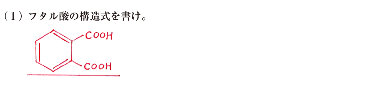 高校 化学 5章 4節 66 練習 (1)の答え