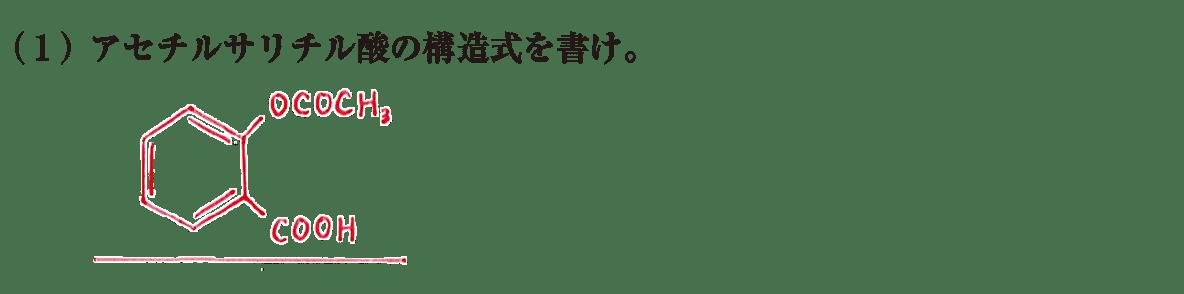 高校 化学 5章 4節 68 練習 (1)の答え