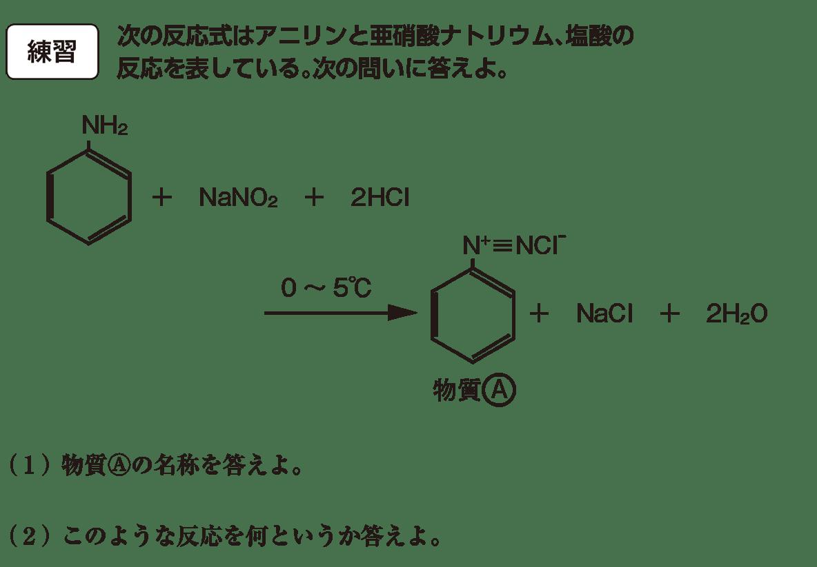 高校 化学 5章 4節 74 練習 答えなし