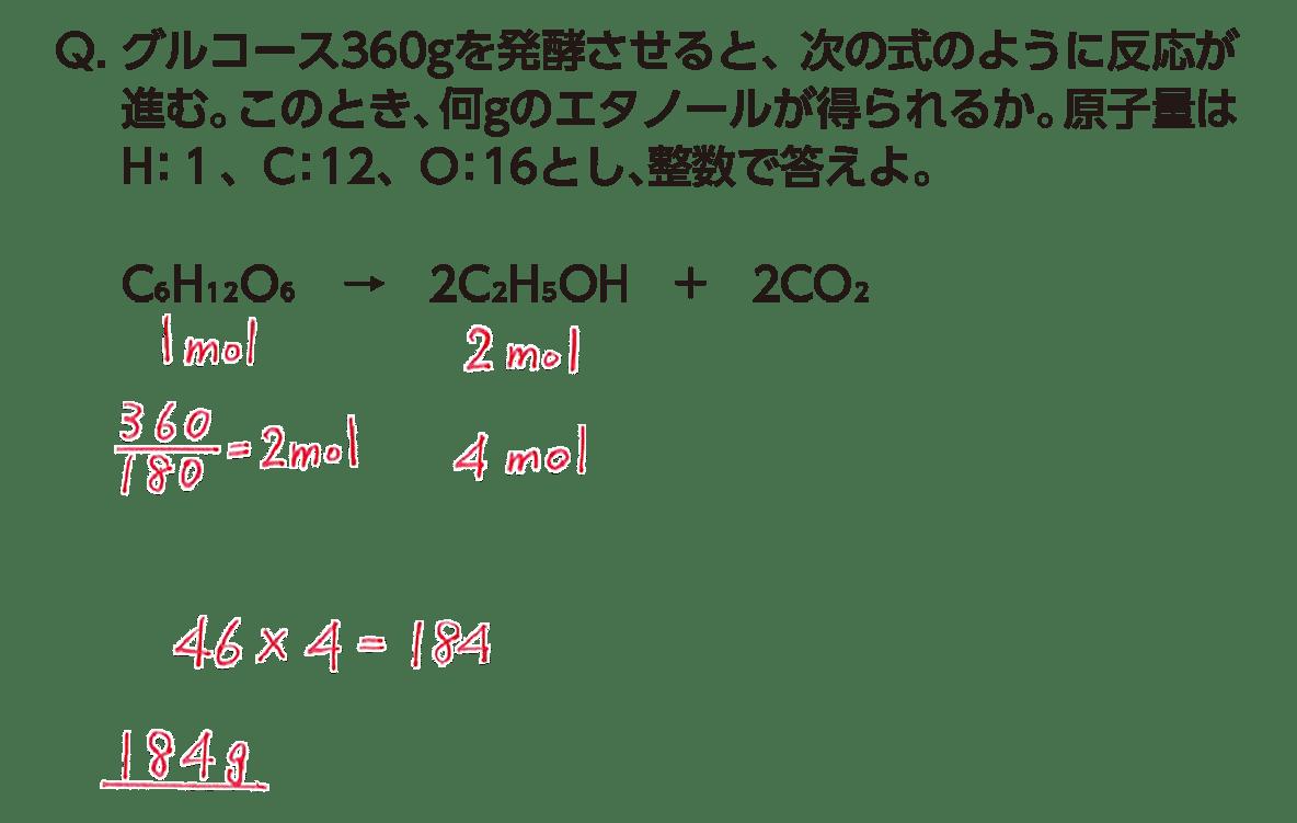 高校 化学 6章 2節 10 2 答えあり