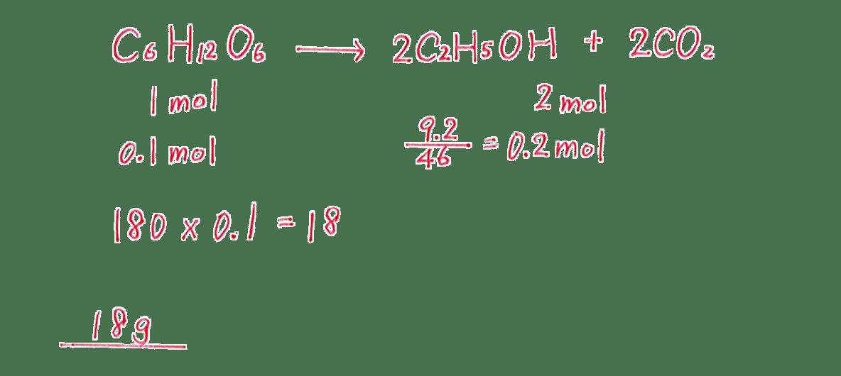 高校 化学 6章 2節 10 3 答えあり
