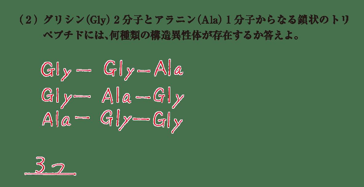 高校 化学 6章 2節 32 1 (2)のみ、答えあり