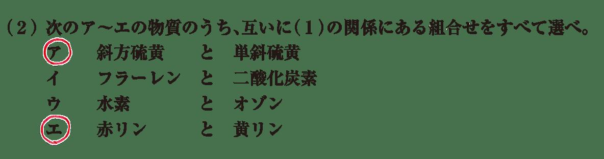 高校 理科 化学基礎 物質の構成8 練習(2) 答えあり