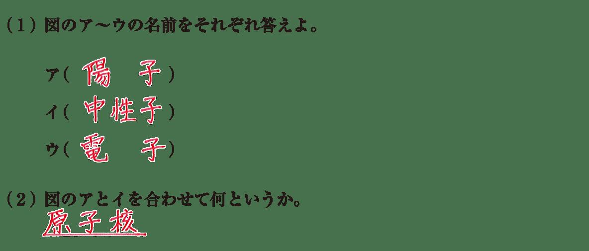 高校 理科 化学基礎 練習 (1)(2)答えあり