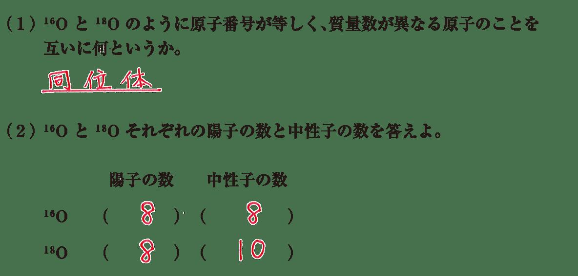 高校 理科 化学基礎17 練習(1)(2)のみ 答えあり