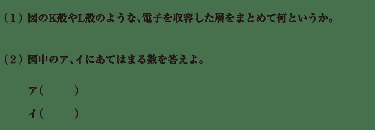高校 理科 化学基礎19 練習(1)(2) 答えなし