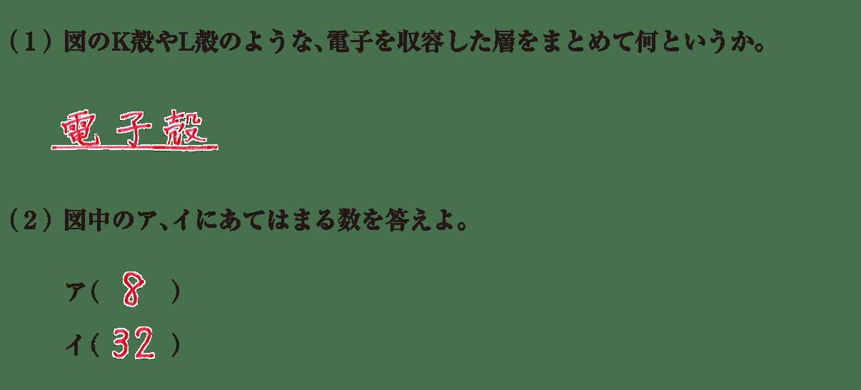 高校 理科 化学基礎19 練習(1)(2) 答えあり