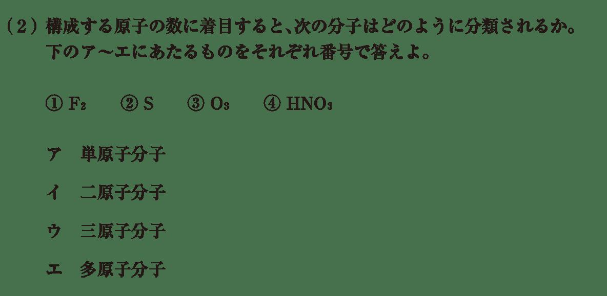 高校 理科 化学基礎 練習(2) 答えなし