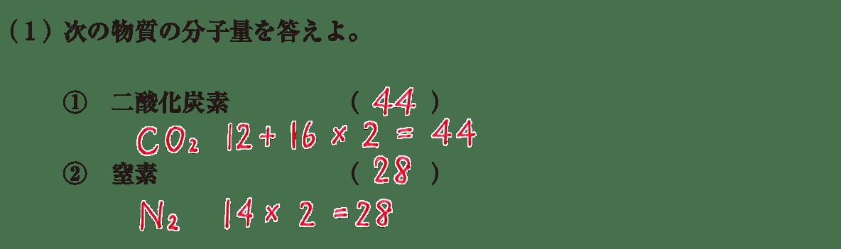 高校 理科 化学基礎2-3 練習(1) 答えあり