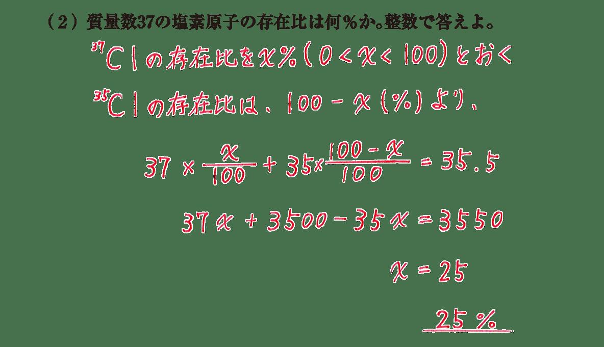 高校 理科 化学基礎2-4 演習2(2) 答えあり
