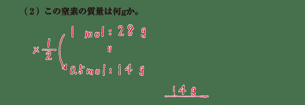 高校 理科 化学基礎 物質の変化12 演習1(2) 答えあり
