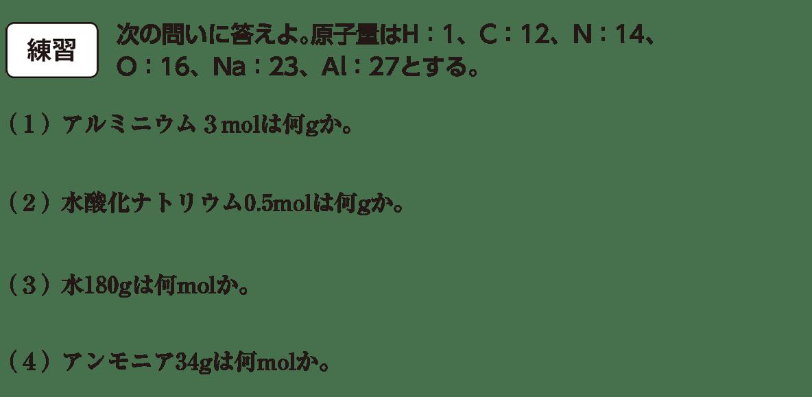 高校 理科 化学基礎 物質の変化7 練習 答えなし