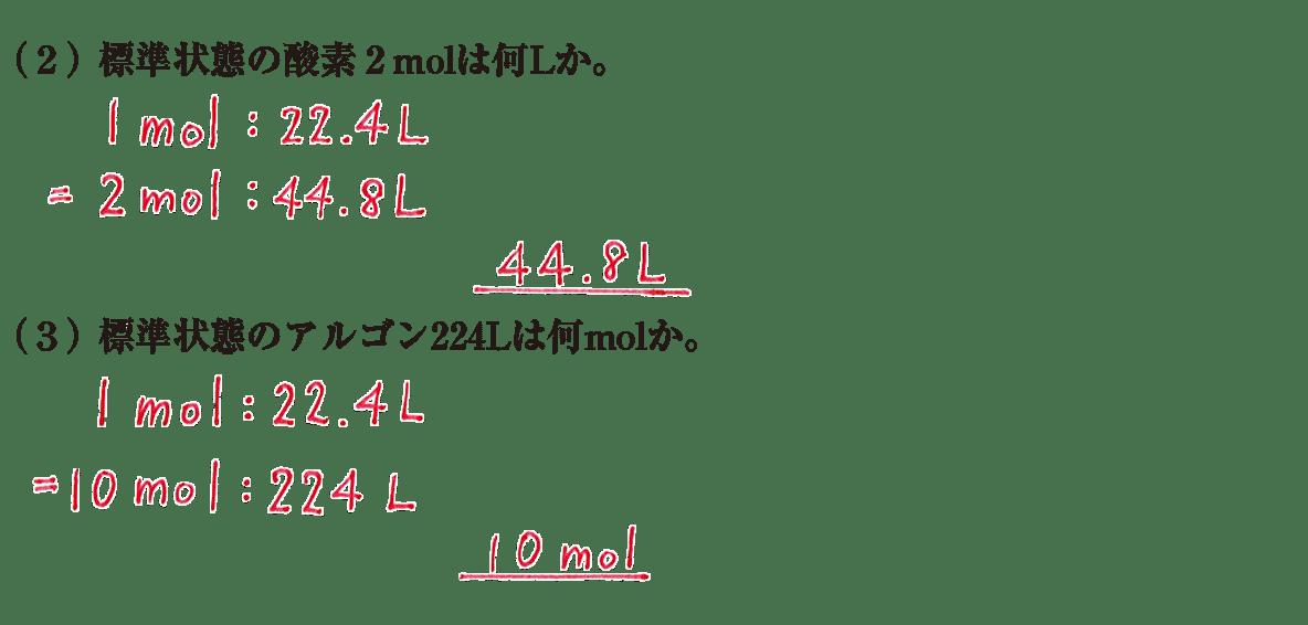 高校 理科 化学基礎 物質の変化9 練習(2)(3) 答えあり