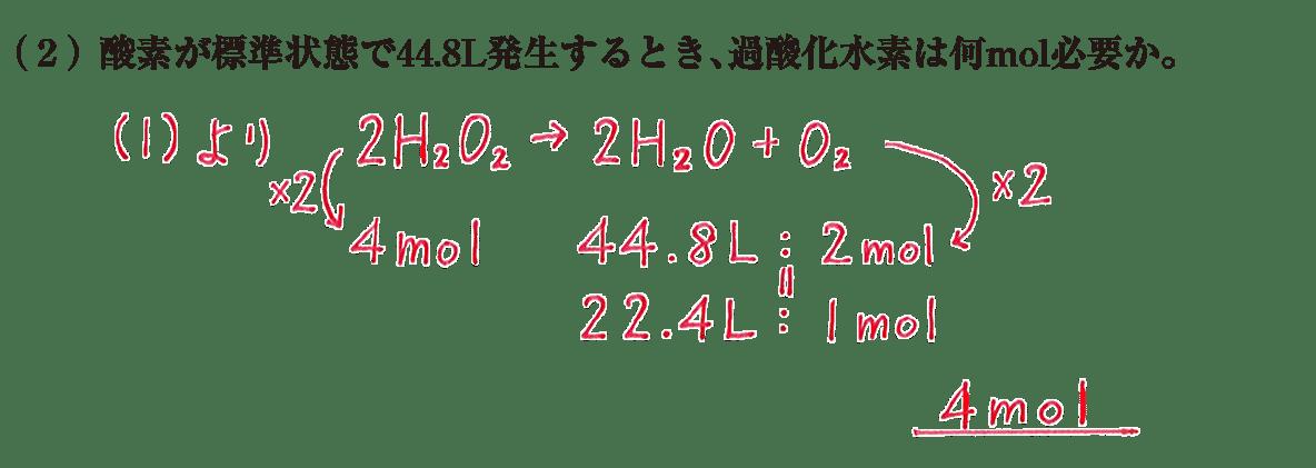高校 理科 化学基礎 物質の変化14 練習(2) 答えあり