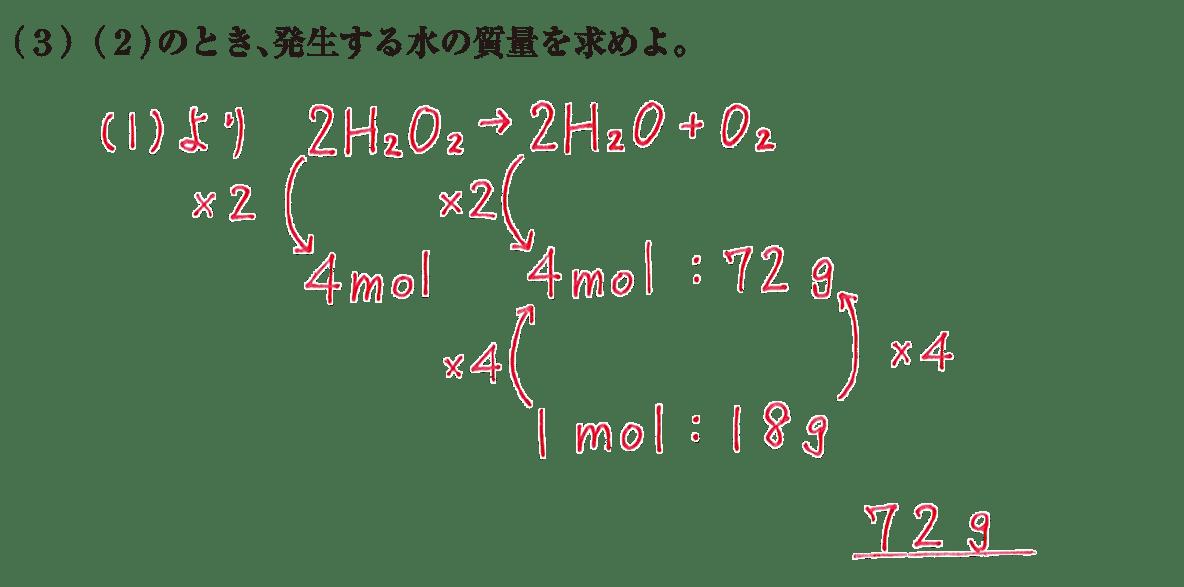 高校 理科 化学基礎 物質の変化14 練習(3) 答えあり