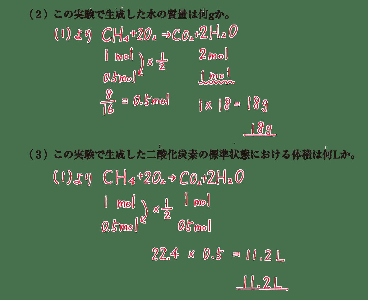 高校 理科 化学基礎 物質の変化17 演習1(2)(3) 答えあり