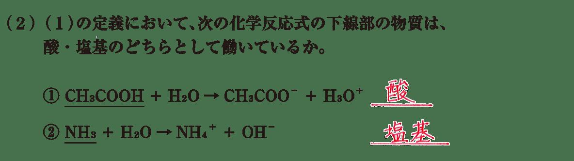 高校 理科 化学基礎 物質の変化20 練習(2)のみ 答えあり