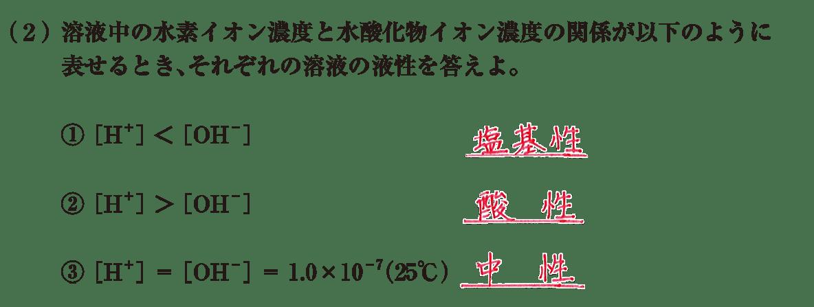 高校 理科 化学基礎 物質の変化24 練習(2) 答えあり