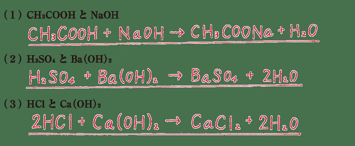高校 理科 化学基礎 物質の変化26 練習 答え全部