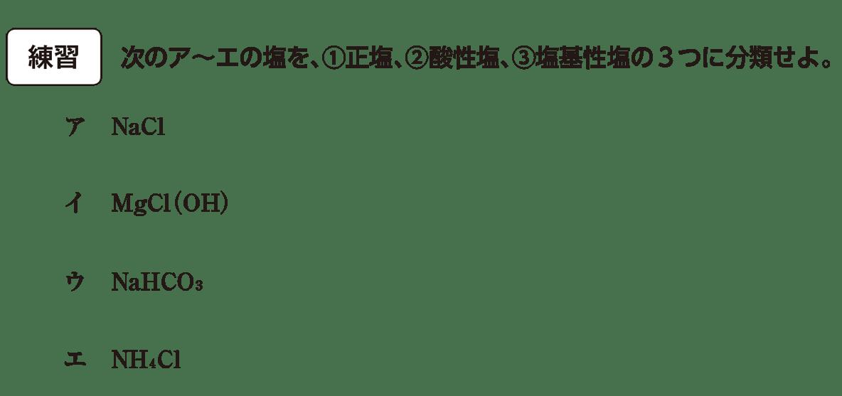 高校 理科 化学基礎 物質の変化27 練習 カッコ空欄