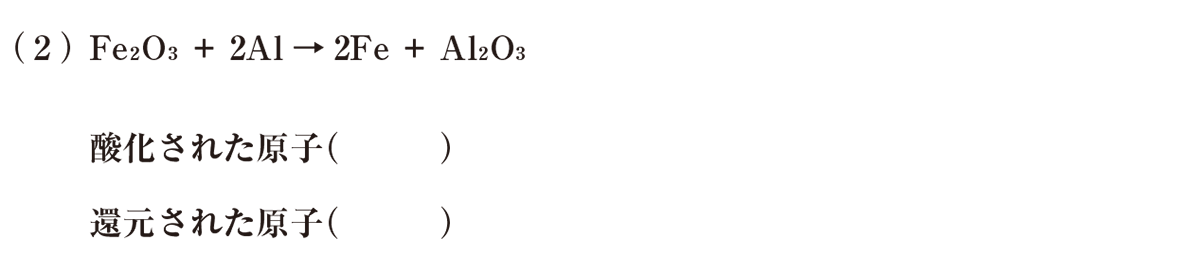 高校 理科 化学基礎 物質の変化34 練習(2) 答えなし
