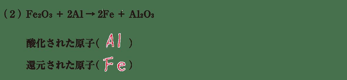 高校 理科 化学基礎 物質の変化34 練習(2) 答えあり