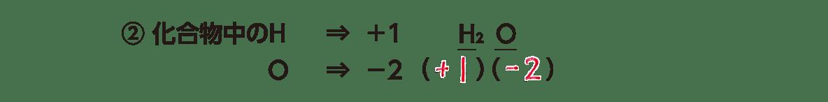 高校 理科 化学基礎 物質の変化35 ポイント2 ②の2行のみ 答え全部