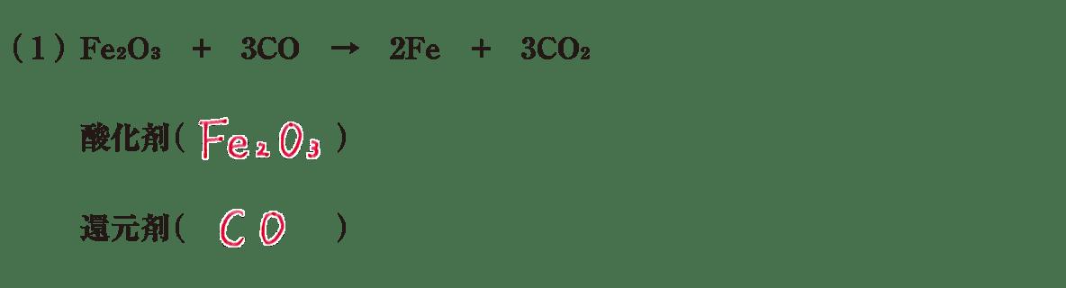 高校 理科 化学基礎 物質の変化38 練習(1) 答えあり