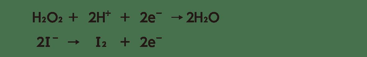 高校 理科 化学基礎 物質の変化41 ポイント1 反応式上2つのみ