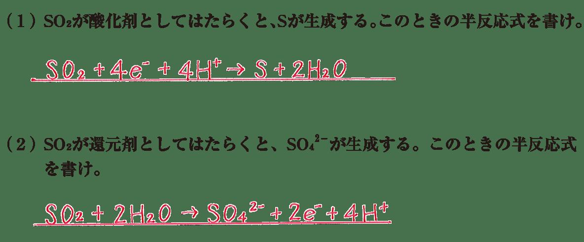 高校 理科 化学基礎 物質の変化41 練習 答えあり