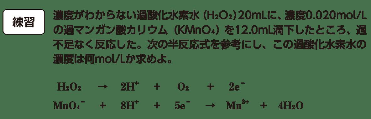 高校 理科 化学基礎 物質の変化42 練習 答えなし