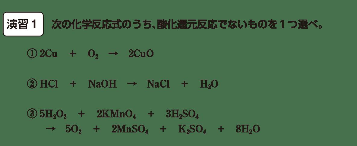 高校 理科 化学基礎 物質の変化43 演習1 答えなし