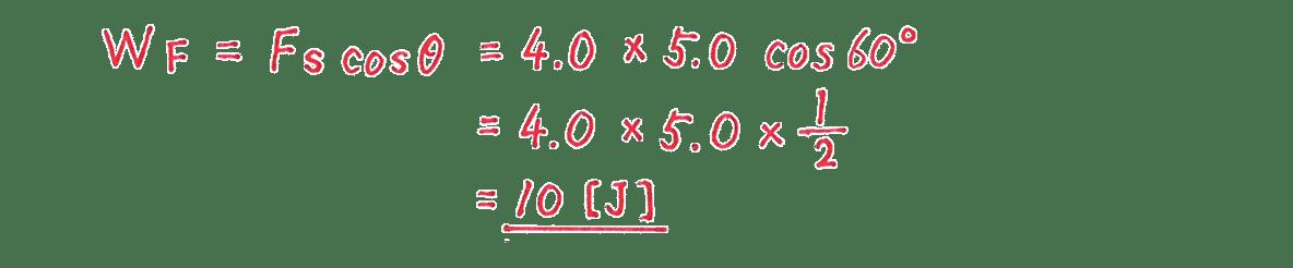 高校物理 運動と力50 練習 (1)解答全て