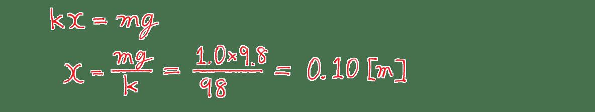 高校物理 運動と力55 練習 (1)解答全て