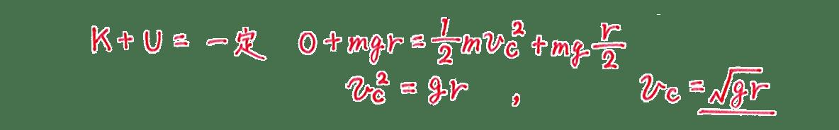 高校物理 運動と力57 練習1 (2)解答全て