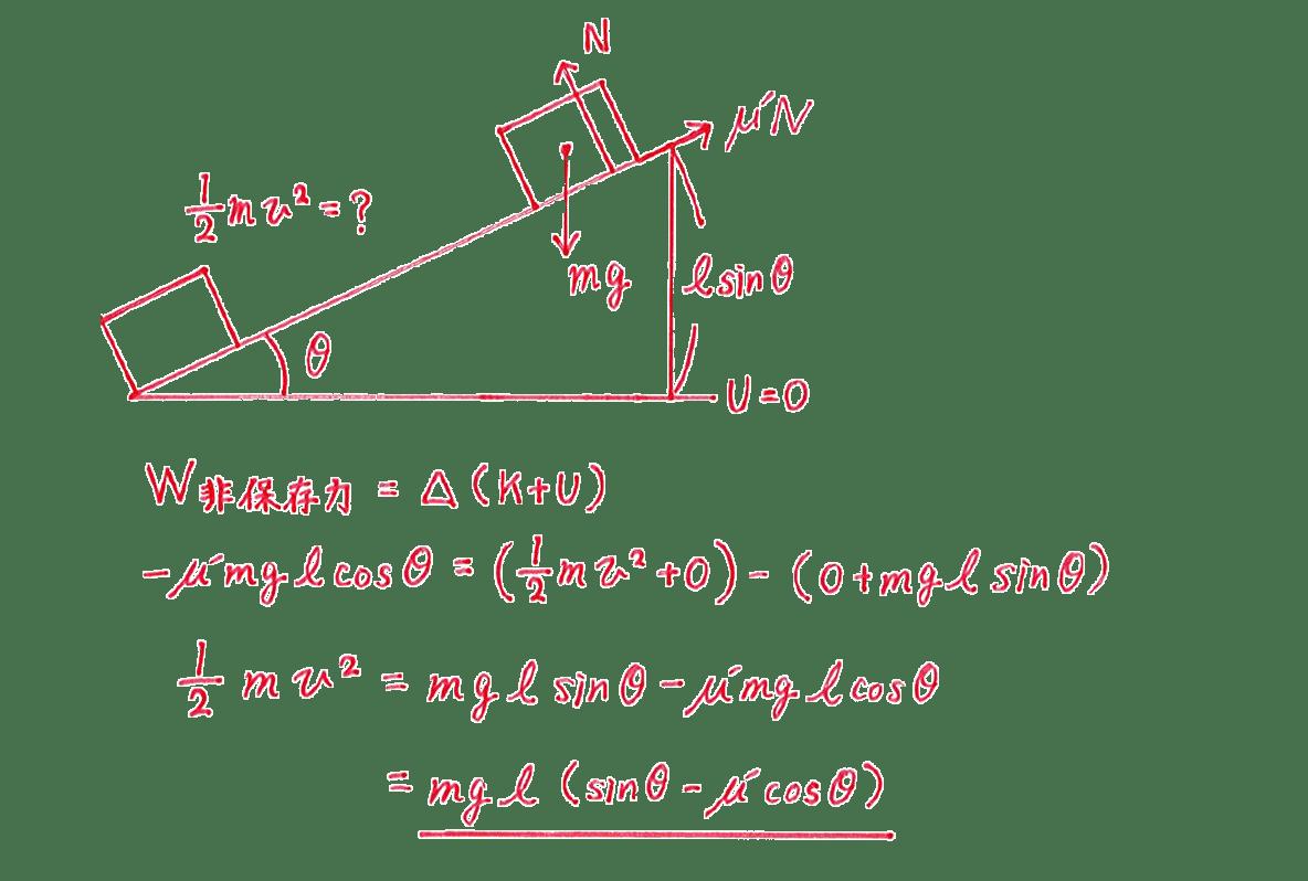 高校物理 運動と力58 練習 (2)答え