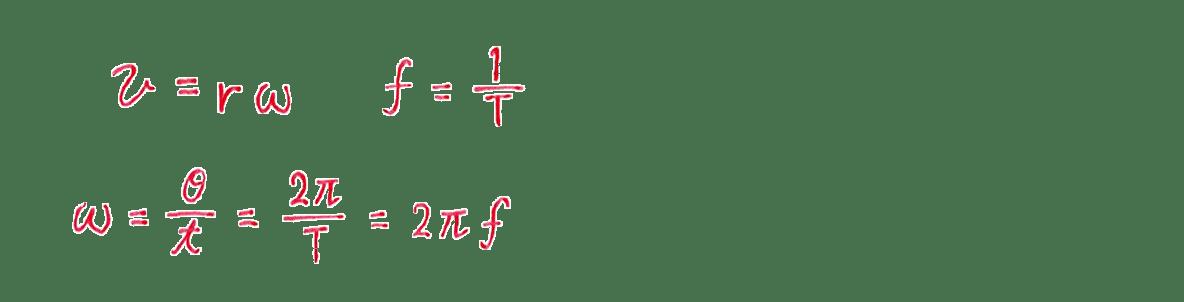 高校物理 運動と力70 練習 図の右側2行目のみ