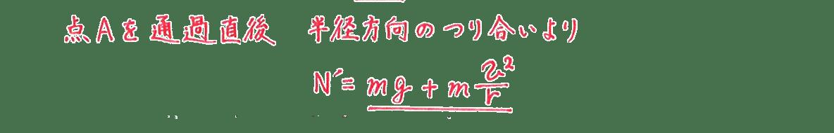 高校物理 運動と力74 練習 (1) 2−3行目