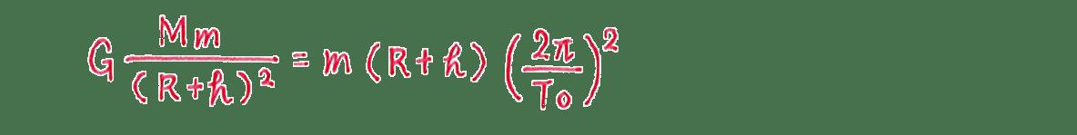 高校物理 運動と力78 練習 (2)解答2行目