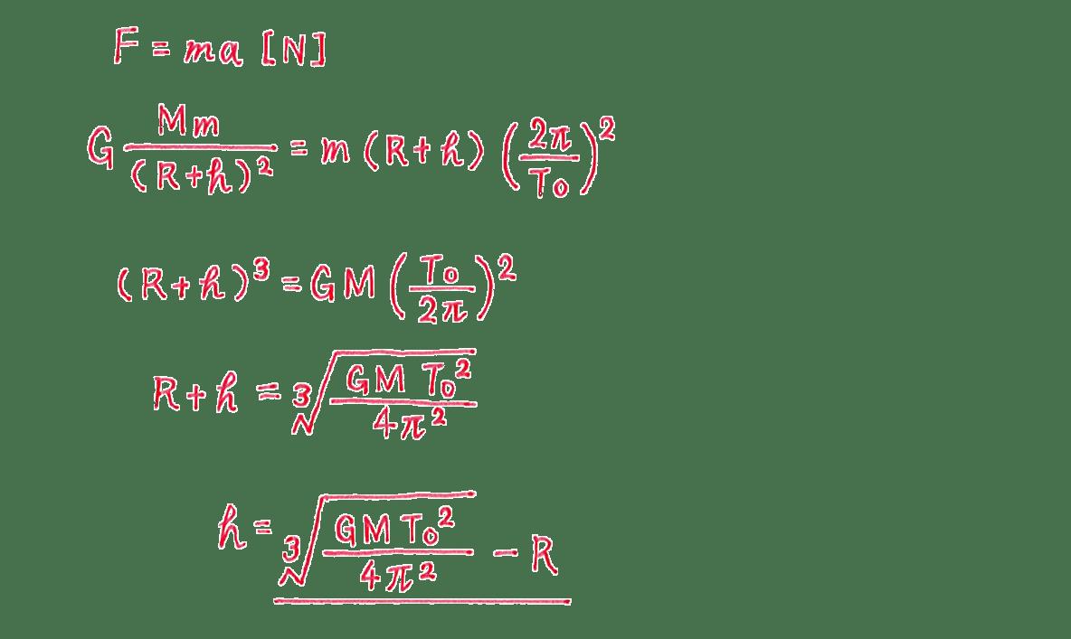 高校物理 運動と力78 練習 (2)解答全て